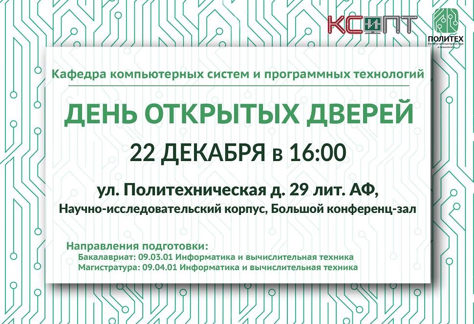 День открытых дверей кафедры КСПТ