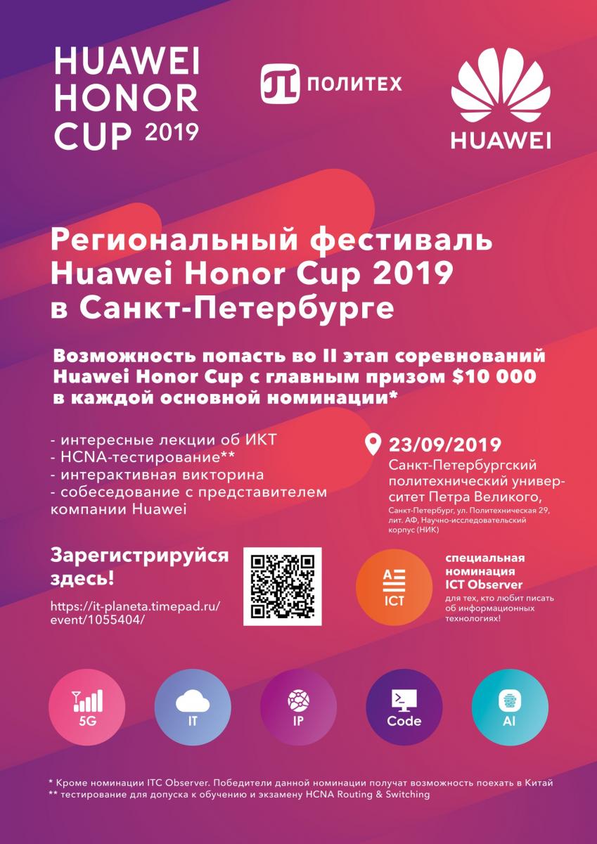 Региональный фестиваль Huawei Honor Cup 2019