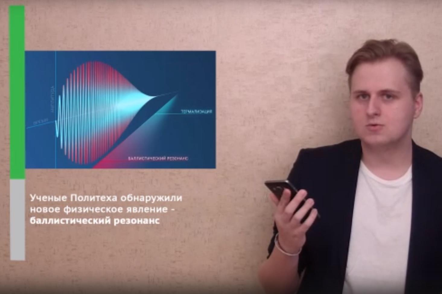 Студент ИКНТ Капитон Поспелов подготовил новую порцию университетских новостей