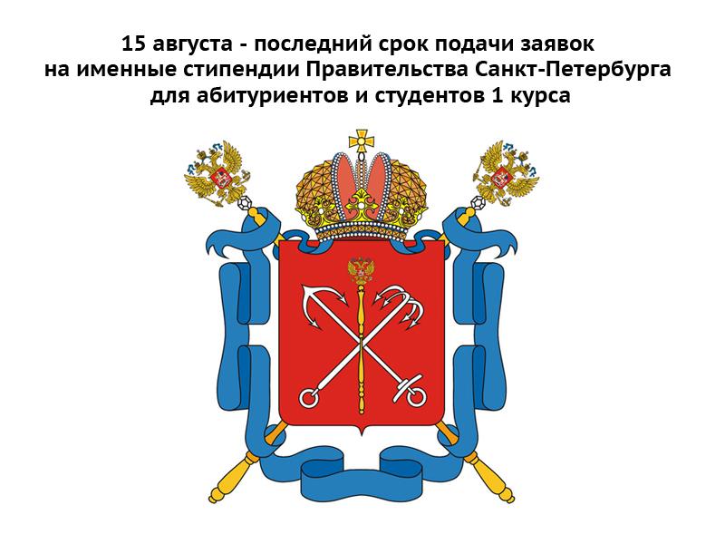 Заканчивается прием заявок на право получения именных стипендий Правительства Санкт-Петербурга