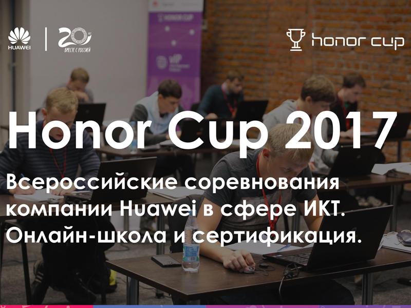 Студент ИКНТ – финалист Всероссийских соревнований в сфере ИКТ Honor Cup 2017!