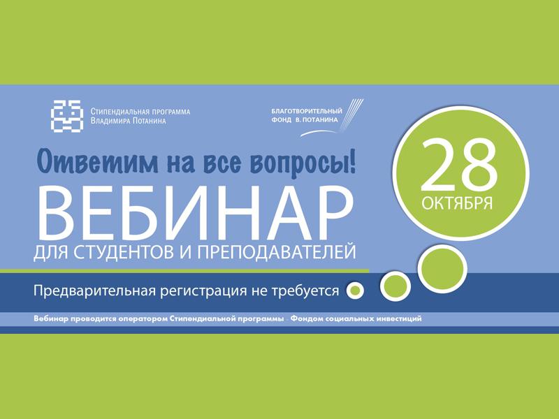 Стипендиальная программа Владимира Потанина 2017/2018