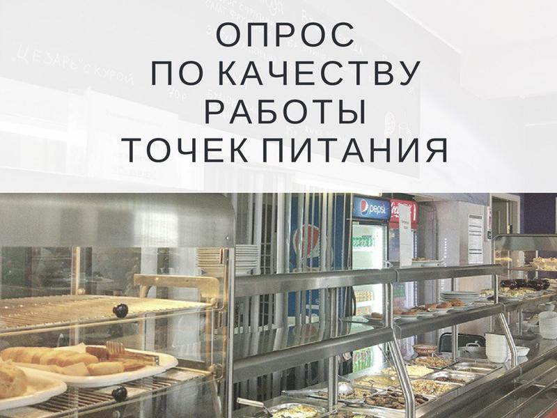 Опрос о качестве точек питания в СПбПУ