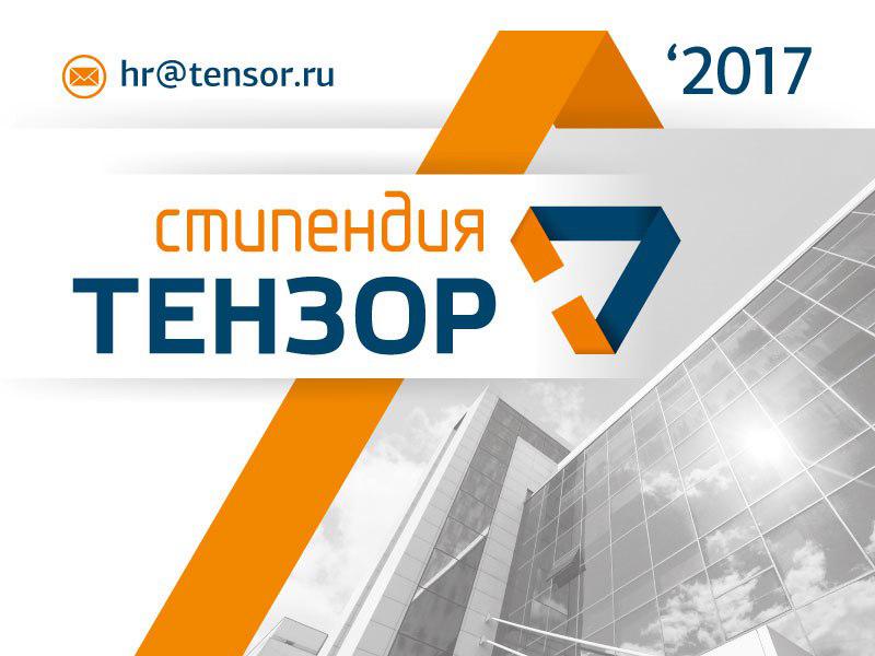 Конкурс для студентов на получение стипендии от компании «Тензор»
