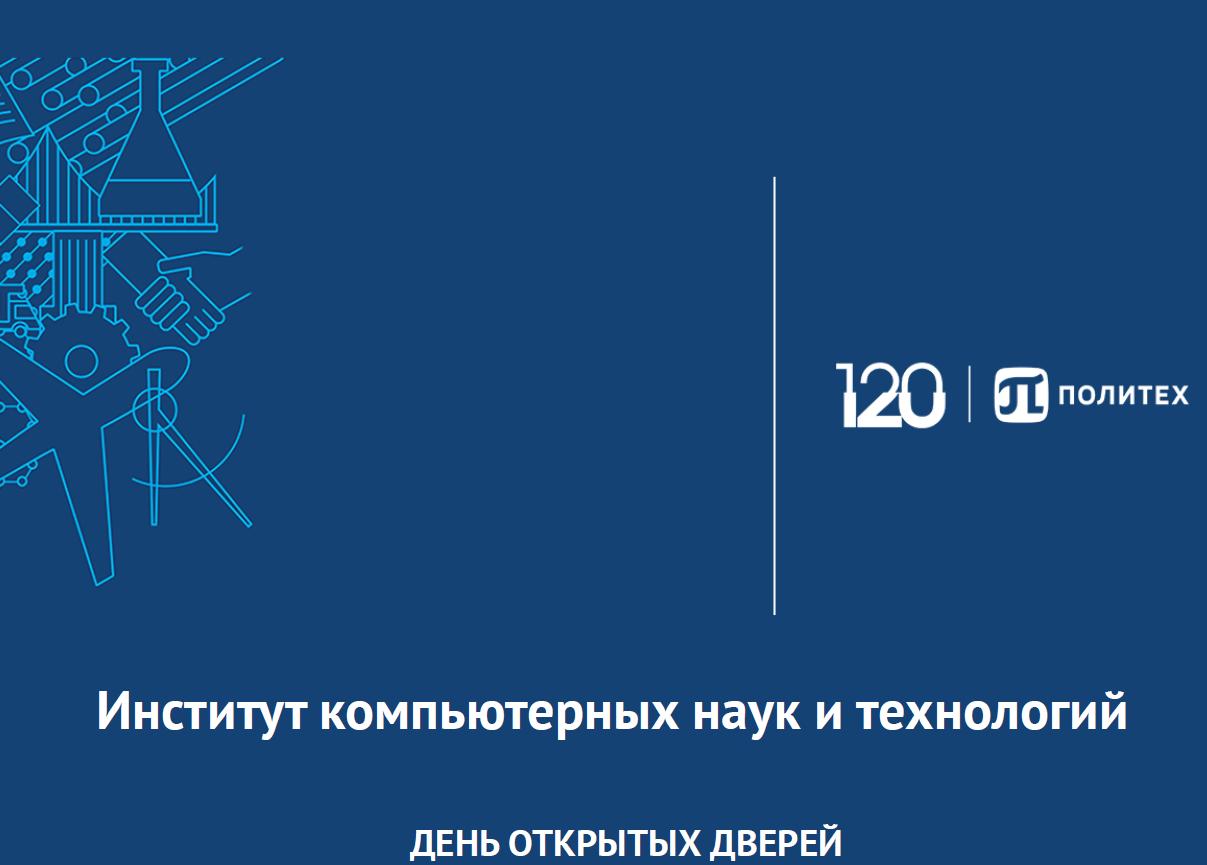 День открытых дверей ИКНТ