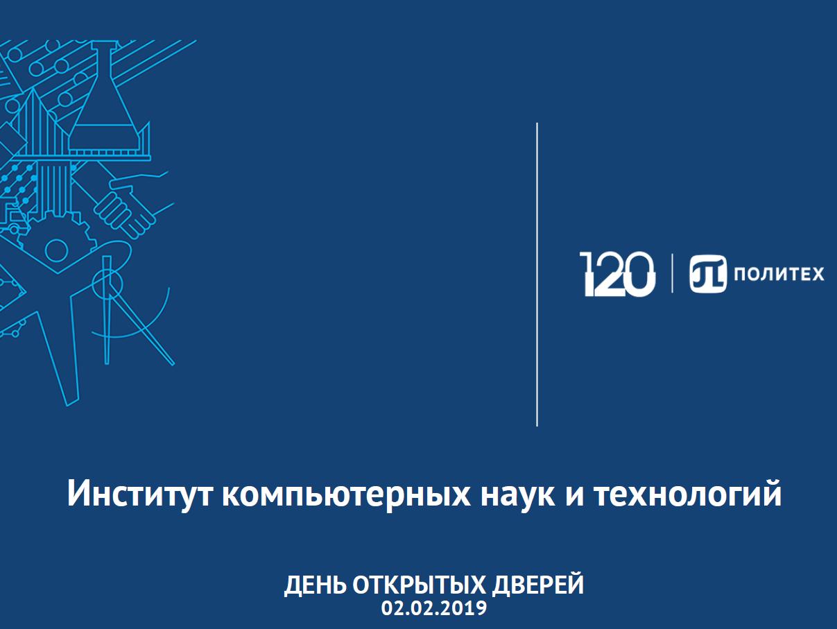 Презентация со Дня открытых дверей ИКНТ