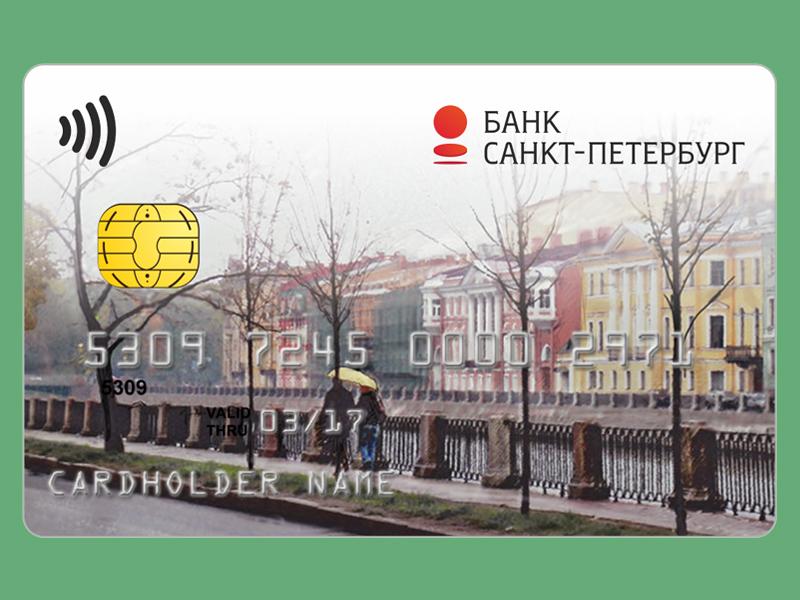 Информация для работников и студентов СПбПУ, получающих заработную плату и стипендию в банке «Банк Санкт-Петербург» ПАО