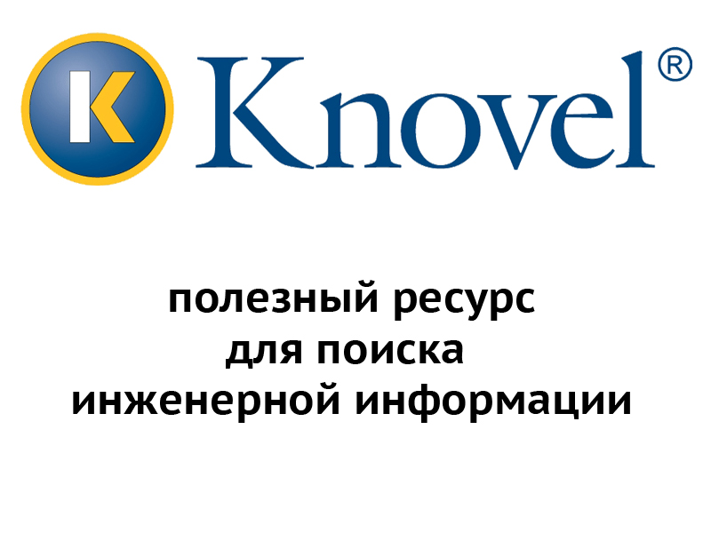Презентация информационно - образовательной платформы Knovel