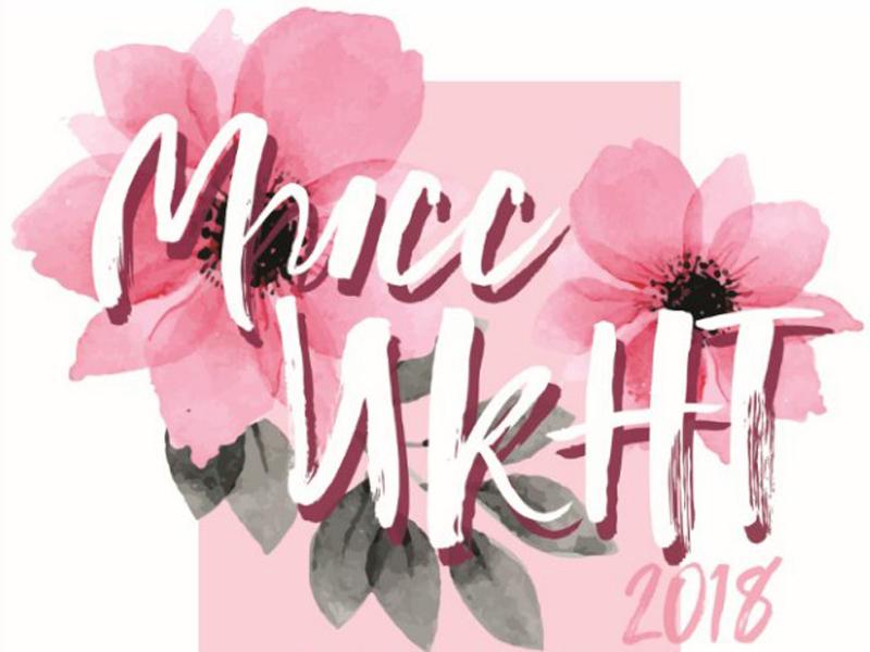Финал конкурса красоты «Мисс ИКНТ 2018»