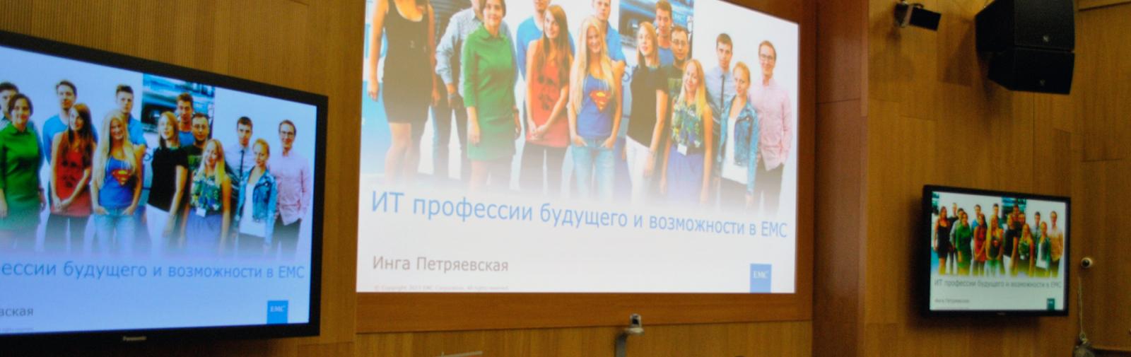 Конференция Dell EMC EPAM